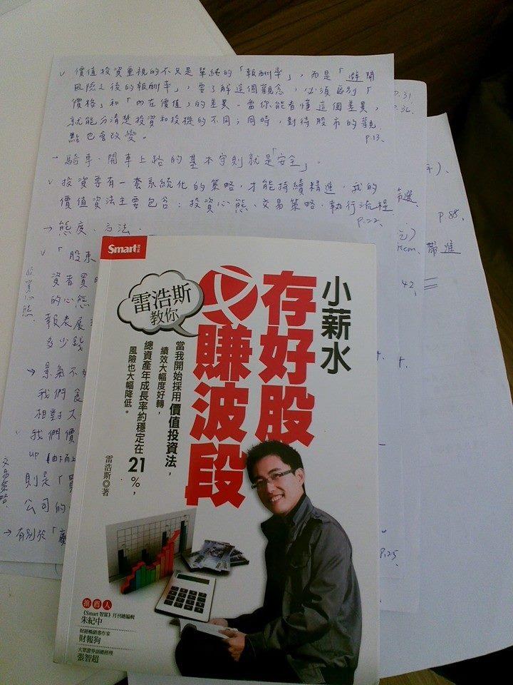 蕭_雷浩斯讀書心得03